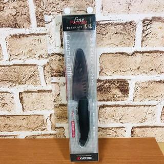 京セラ 京匠 セラミックナイフ サヤ付き 刃渡9.5cm  果物ナイフ