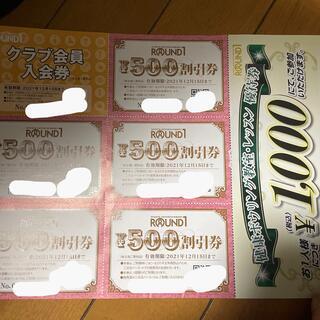 ラウンドワン 株主優待券  (ボウリング場)