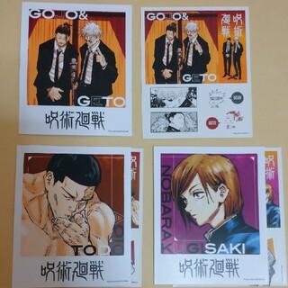 呪術廻戦 フォトカード(キャラクターグッズ)