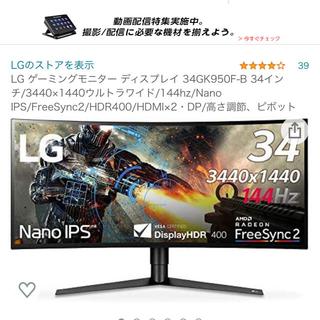 エルジーエレクトロニクス(LG Electronics)の専用 LG ゲーミングモニター ディスプレイ 34GK950F-B 34インチ(ディスプレイ)