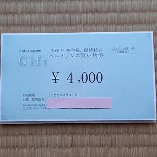 千趣会 ベルメゾン 株主優待券 4000円分