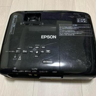 エプソン(EPSON)の【ホームシアター】EPSON EH-TW410【即買いOK】(プロジェクター)