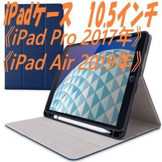 エレコム(ELECOM)のiPad Pro ケース 2017/iPad Air ケース 2019(ネイビー(iPadケース)
