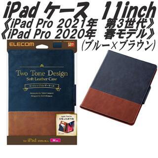 エレコム(ELECOM)のiPad Pro 第3世代 2021年/2020年 春モデル ケース (iPadケース)