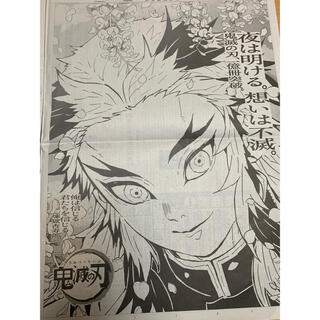 シュウエイシャ(集英社)の日本経済新聞 鬼滅の刃 広告 2020.12.4 煉獄 蜜璃 伊黒(印刷物)