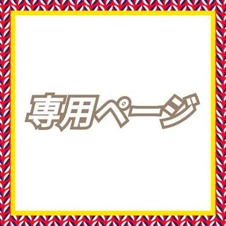 専用ページ(パック/フェイスマスク)