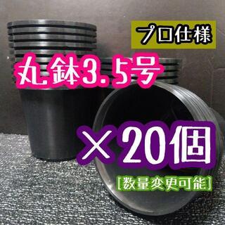 ◎20個◎ 丸鉢 3.5号 / 3.5寸 / 10.5cm プラ鉢 (プランター)