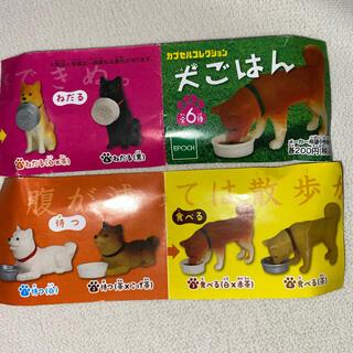EPOCH - カプセルコレクション 犬ごはん 全6種セット