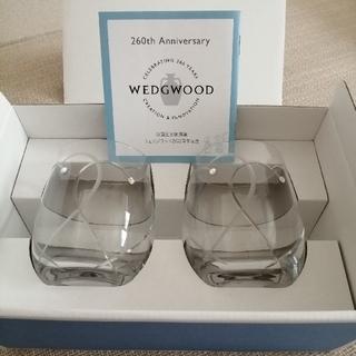 ウェッジウッド(WEDGWOOD)の新品未使用☆ウェッジウッドコップ2個set(グラス/カップ)