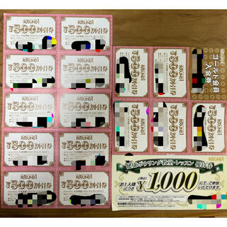 ラウンドワン 株主優待券 7500円分(ボウリング場)