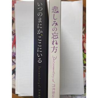 ノギザカフォーティーシックス(乃木坂46)の乃木坂46 documentary いつの間にか、ここにいる、悲しみの忘れ方(アイドルグッズ)