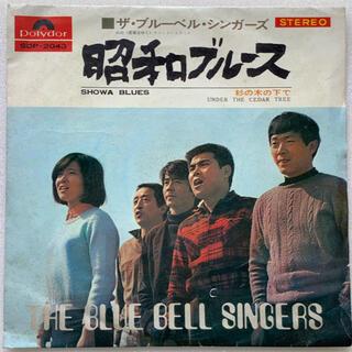ザ・ブルーベル・シンガーズ 若者はゆく主題歌 昭和ブルース、EPレコード(映画音楽)