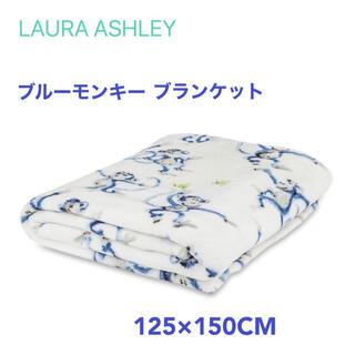ローラアシュレイ(LAURA ASHLEY)のブルーモンキーブランケット 125*150 ローラアシュレイ  新品(毛布)