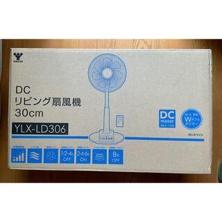 山善 - 扇風機 DCモーター 30cm リビング扇風 YAMAZEN 11