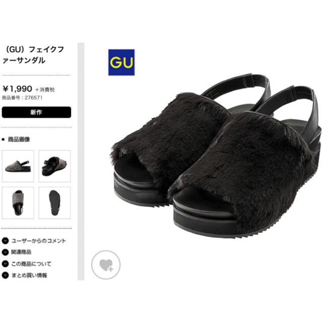 GU(ジーユー)のGU ファーサンダル 未使用 レディースの靴/シューズ(サンダル)の商品写真