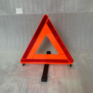 トヨタ - 三角表示板