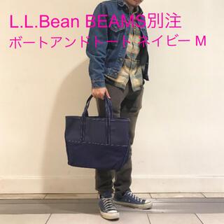エルエルビーン(L.L.Bean)のボートアンドトート エルエルビーン ビームス 別注(トートバッグ)