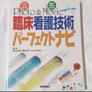 ガッケン(学研)の学研 Photo & Movie 臨床看護技術パーフェクトナビ Gakken(健康/医学)
