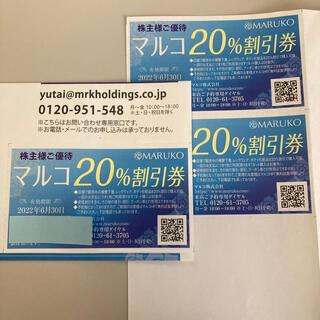 マルコ(MARUKO)のマルコ 株主優待券 3枚(その他)