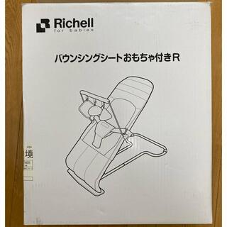 リッチェル(Richell)のRICHELL バウンサー(その他)