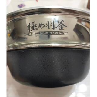 ゾウジルシ(象印)の極め羽釜 内釜 NP-WA10(炊飯器)