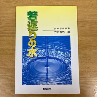 若返りの水 同声合唱曲集(楽譜)