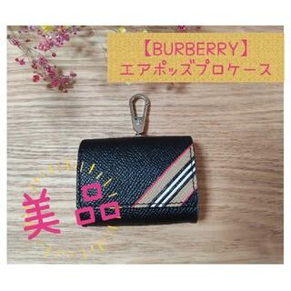バーバリー(BURBERRY)の★BURBERRY★ エアポッズプロケース(その他)
