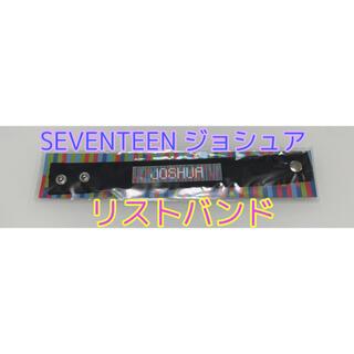 セブンティーン(SEVENTEEN)の【新品・未開封】SEVENTEEN AQUAWAVE リストバンド ジョシュア(アイドルグッズ)