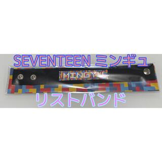セブンティーン(SEVENTEEN)の【新品・未開封】SEVENTEEN AQUAWAVE リストバンド ミンギュ(アイドルグッズ)