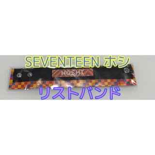 セブンティーン(SEVENTEEN)の【新品・未開封】SEVENTEEN AQUAWAVE リストバンド ホシ(アイドルグッズ)