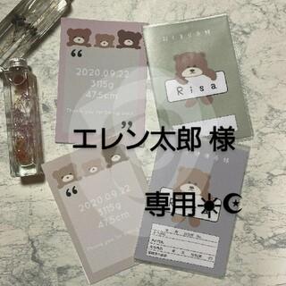 エレン太郎様♡専用☀︎☪︎ ハンドメイド 母子手帳カバー お薬手帳カバー(母子手帳ケース)