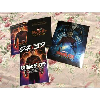 マーベルスタジオ シャンチー テンリングスの伝説 映画パンフレット フライヤー(印刷物)