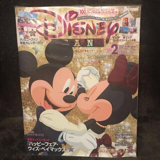 ディズニー(Disney)のDisney FAN (ディズニーファン) 2021年 02月号(絵本/児童書)
