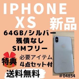 アイフォーン(iPhone)の【新品】iPhone XS 64GB SIMフリー シルバー 本体(スマートフォン本体)