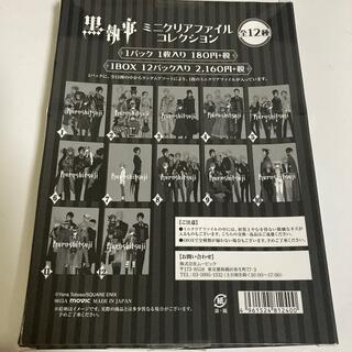ムービック(movic)の黒執事 ミニクリアファイルコレクション 12種 BOX 稀少 原画(クリアファイル)