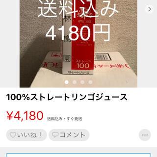 100%ストレートリンゴジュース(フルーツ)