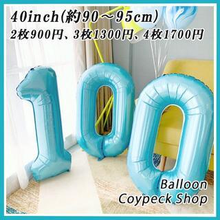 マカロンブルー バルーン 風船 数字 誕生日 パーティー 飾り付け 1枚(ウェルカムボード)