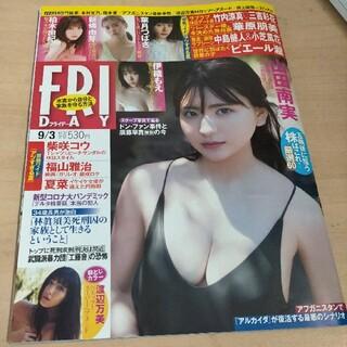 コウダンシャ(講談社)のFRIDAY (フライデー) 2021年 9月3日号(ニュース/総合)