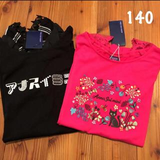 アナスイミニ(ANNA SUI mini)のアナスイミニ  Tシャツ 2枚セット 140(Tシャツ/カットソー)