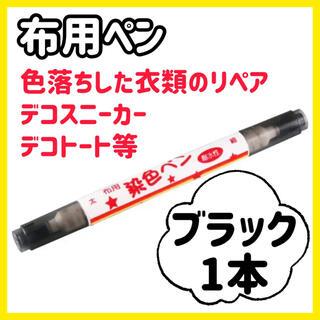 布に描ける❣️ブラック《1本》 【布用染色ペン】カラーペン DIY 画材 (ペン/マーカー)
