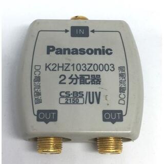 パナソニック(Panasonic)の【Panasonic】 パナソニック テレビアンテナ分配器  二分配器(映像用ケーブル)