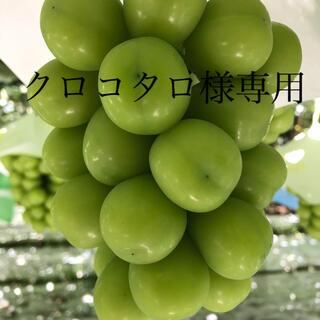 クロコタロ様専用  山梨県産シャインマスカット  4kg(フルーツ)
