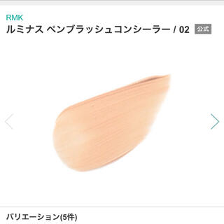アールエムケー(RMK)のRMK ルミナスペンブラッシュコンシーラー 02(コンシーラー)