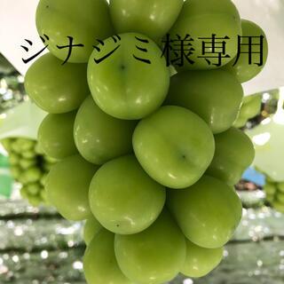 ジナジミ様専用 山梨県産シャインマスカット4kg(フルーツ)