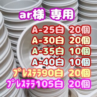プラ鉢2.5号鉢【A-25】20個 他 スリット鉢 丸 プレステラ 多肉植物(プランター)