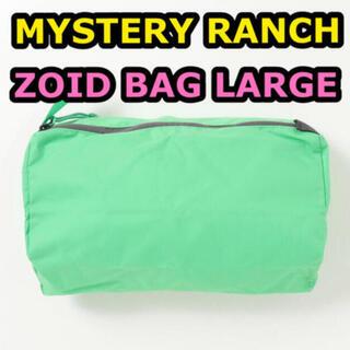 ミステリーランチ(MYSTERY RANCH)のMYSTERY RANCH・ミステリーランチ◆ZOID BAG・登山・キャンプ(ポーチ)