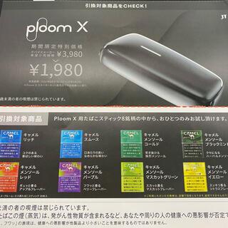 PloomTECH - プルームテック 無料引換券