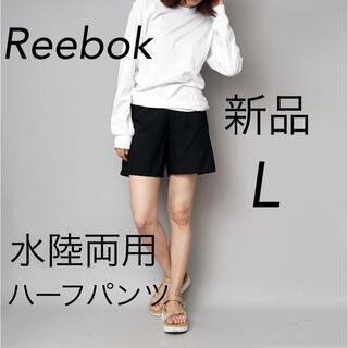 リーボック(Reebok)のリーボック レディースハーフスイムパンツ 水陸両用 新品 ブラック ラッシュ L(水着)