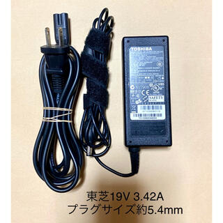 トウシバ(東芝)の☆送料込み☆中古純正東芝TOSHIBAのACアダプター19V 3.42A(PC周辺機器)