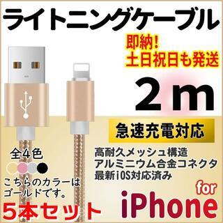 アイフォーン(iPhone)のiPhone ライトニングケーブル 充電コード 2m ゴールド 充電器 アイホン(バッテリー/充電器)